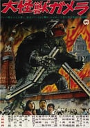 Gamera: The Giant Monster (aka Giant Monster Gamera)