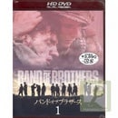 Band of Brothers [HD DVD]