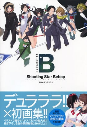 Shooting Star Bebop Side -Yasuda Suzuhito Art Collection