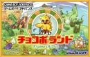 Chocobo Land: A Game of Dice