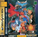 Vampire Savior: Lord of Vampire, The (w/ 4MB RAM cart)