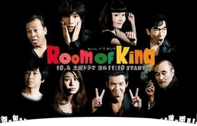 Room of King
