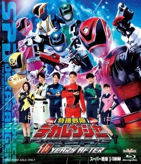 Tokusou Sentai Dekaranger: 10 Years After