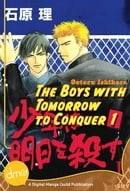The Boys With Tomorrow to Conquer 1 (Yaoi Manga)