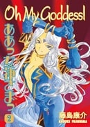 Oh My Goddess! Volume 02
