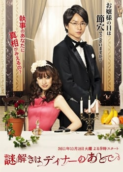 The After-Dinner Mysteries                                  (2011- )